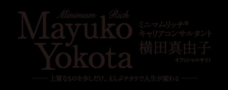 横田真由子オフィシャルサイト:ミニマムリッチ・キャリアコンサルタント