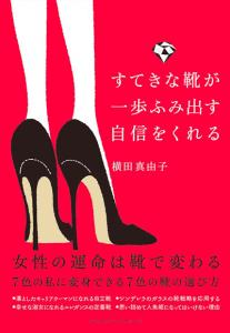 横田真由子の書籍「すてきな靴が一歩ふみ出す自信をくれる」
