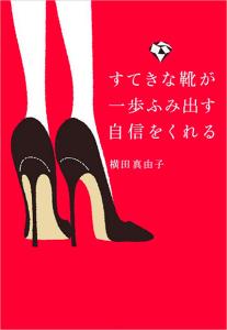 横田真由子の書籍