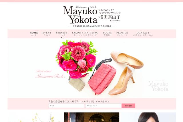 横田真由子ホームページ