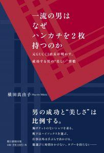 横田真由子の書籍「一流の男はなぜハンカチを2枚持つのか」