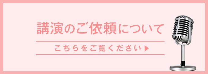 横田真由子への講演依頼について