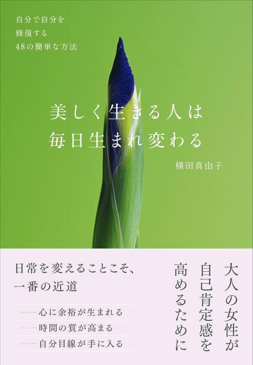 横田真由子の書籍「美しく生きる人は毎日生まれ変わる~自分で自分を修復する48の簡単な方法」