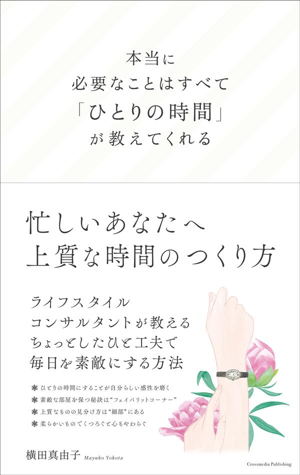横田真由子の書籍「本当に必要なことはすべて「ひとりの時間」が教えてくれる」