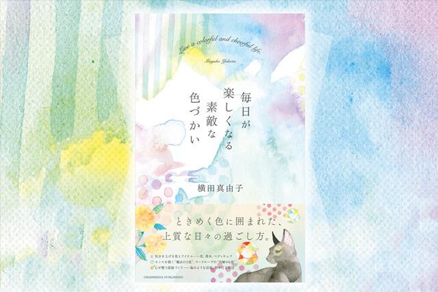 毎日が楽しくなる素敵な色づかい:横田真由子